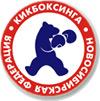 Новосибирская федерация кикбоксинга