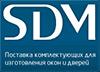 SDM - высококачественные комплектующие для производства окон и дверей