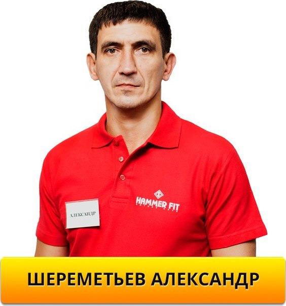 Александр Шереметьев в клубе HAMMER FIT