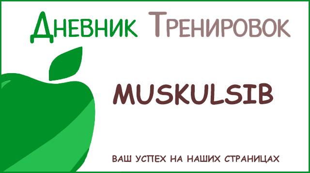 MuskulSib
