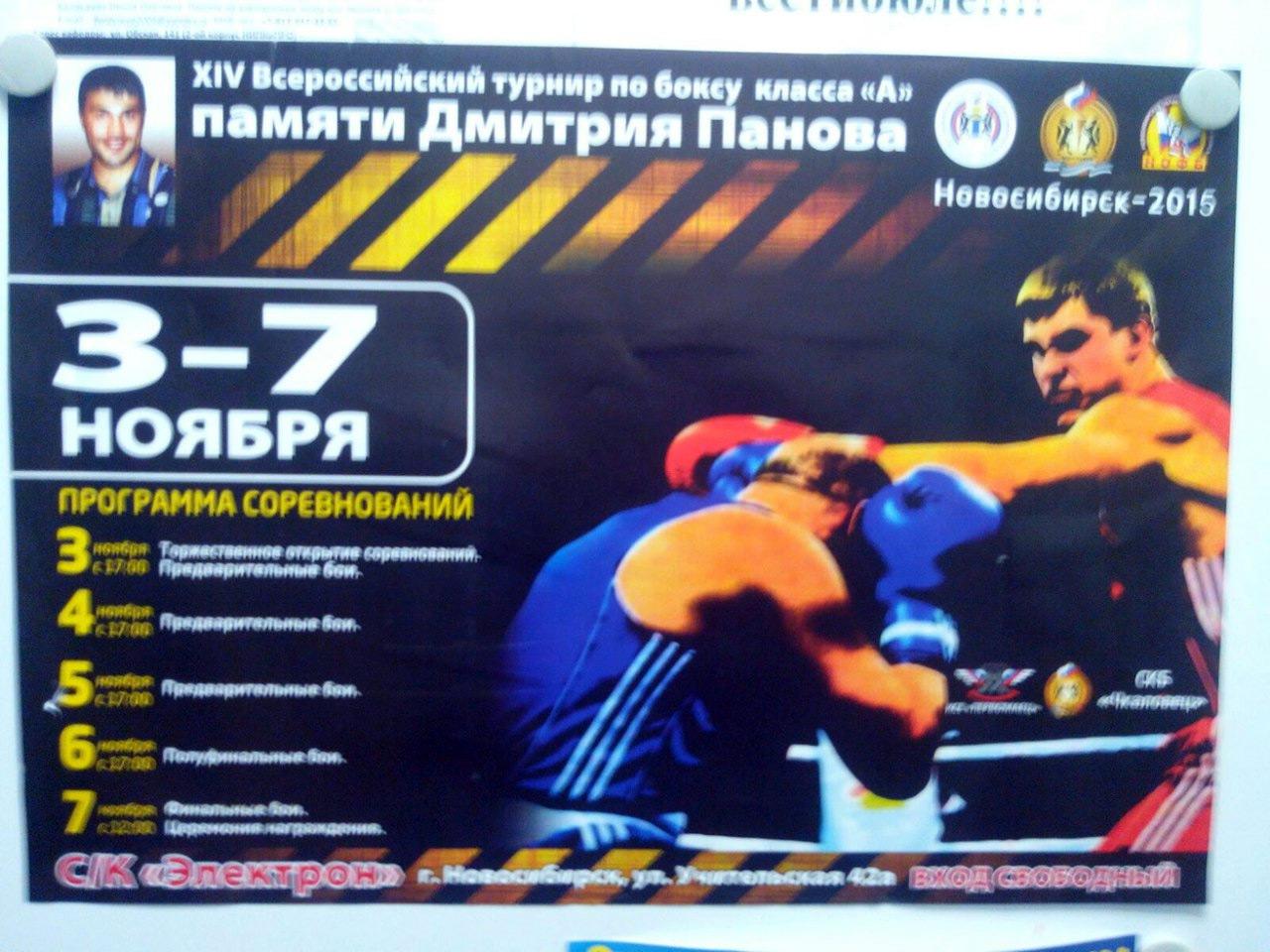 panov-2015
