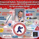 turnir-ivanova-16-01